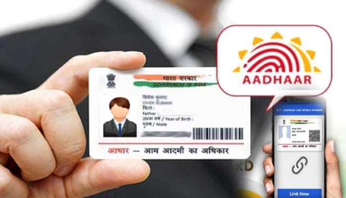 Aadhaar-এর সঙ্গে মোবাইল নম্বর লিঙ্ক করা নেই? লিঙ্ক করে নিন বাড়িতে বসেই