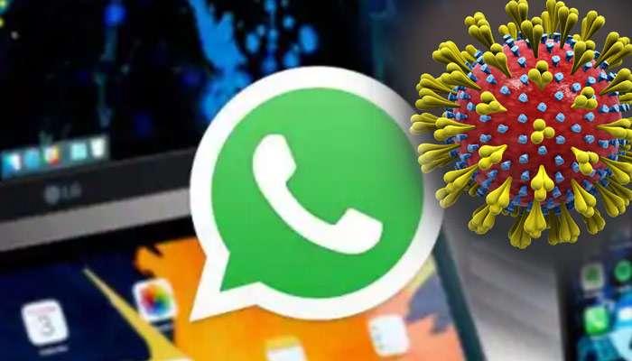 Coronavirus: ভুয়ো খবরের 'সংক্রমণ' ঠেকাতে উদ্যোগী WhatsApp
