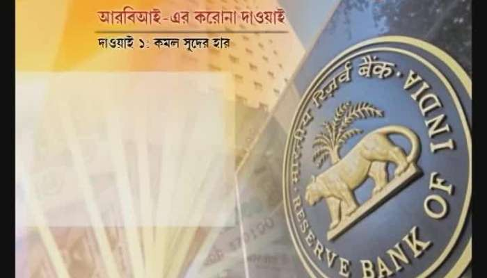 RBI announces a 3-month pause on EMI