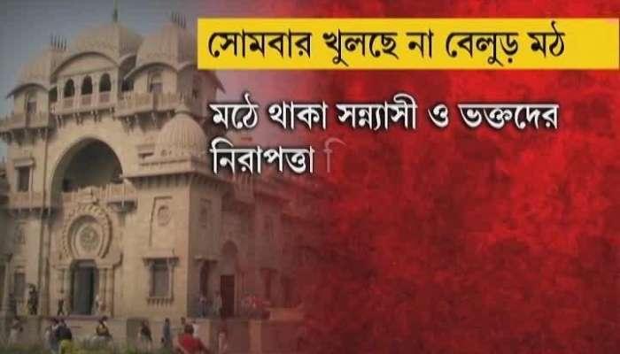 Belur Math, Dakhineswar to remain shut as of now