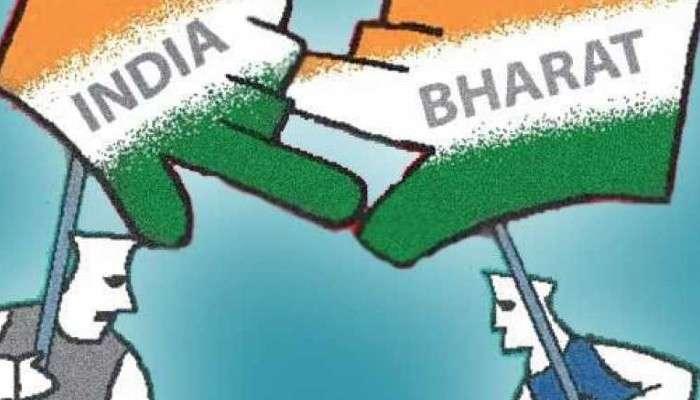 ইন্ডিয়া নয়, দেশের নাম হোক ভারত! মামলার শুনানি বাতিল করে দিল সুপ্রিম কোর্ট