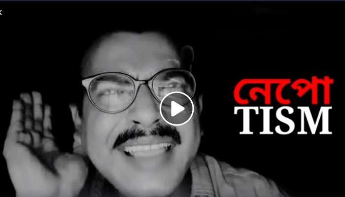 'নেপোটিজম' মানে 'নেপোয় মারে দই', কলম ধরলেন রুদ্রনীল