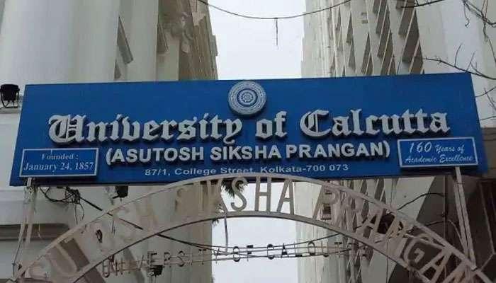 নতুন করে কোনও পরীক্ষা হবে না রাজ্যের বিশ্ববিদ্যালয়গুলোতে, UGC-র গাইডলাইনে 'না' উপাচার্য পরিষদের