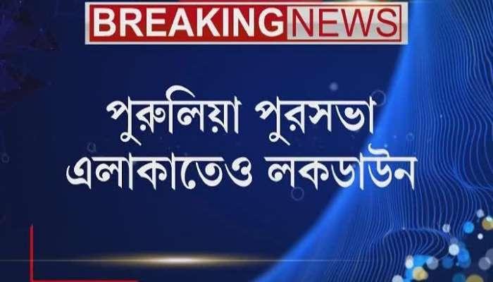 Lockdown Again In at Purulia Municipal Area