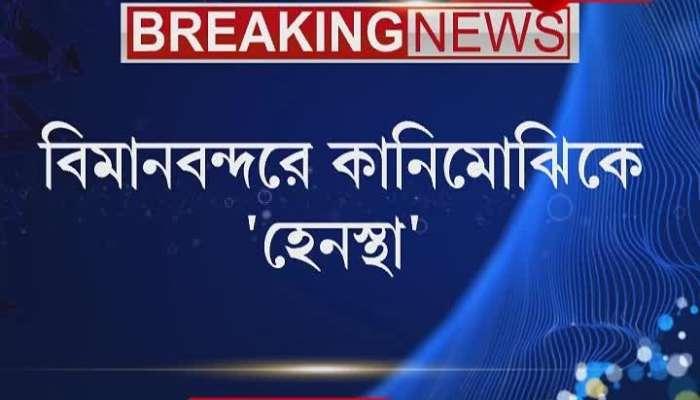 Got harassed at Airport for not knowing Hindi, Says Kanimozhi Karunanidhi