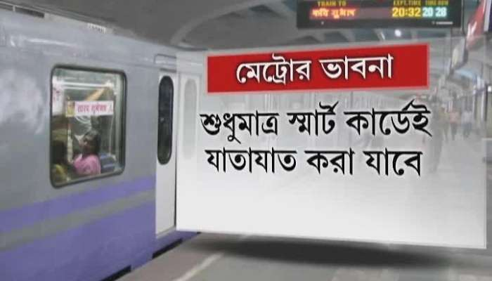Metro Rail will restart in Kolkata from September 8, only smart cards users can ride Metro