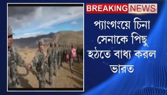 Indian army claims a height in LAC