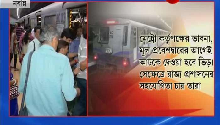 Metro Official is starting a meeting with West bengal Government