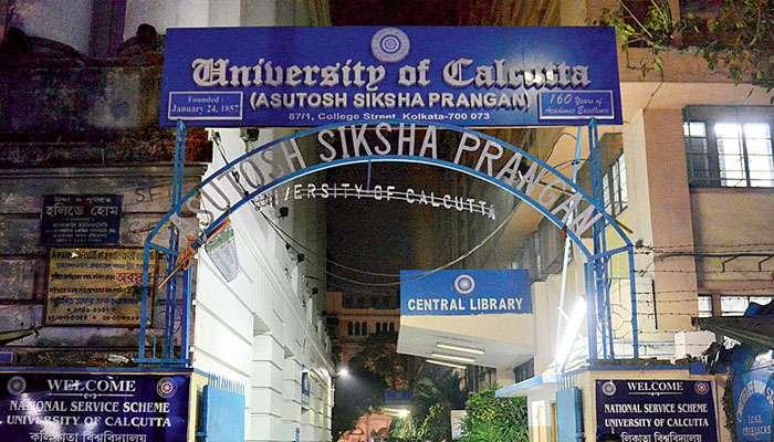 ২৪ ঘণ্টা ধরে পরীক্ষা দেওয়া নিয়ে আপত্তি UGC-র, ফের নিয়ম বদলাচ্ছে কলকাতা বিশ্ববিদ্যালয়