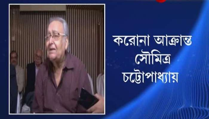 Covid Positive Soumitra Chatterjee Admits in the Hospital।
