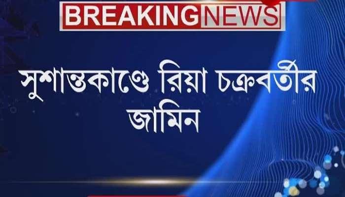 Rhea Chakraborty Gets Bail in Drug Case।