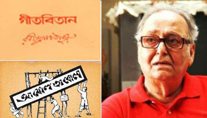 ''যাওয়ার সময় গীতবিতান ও আবোল তাবোল সঙ্গে নিয়ে যাব'' বলেছিলেন সৌমিত্র চট্টোপাধ্যায়