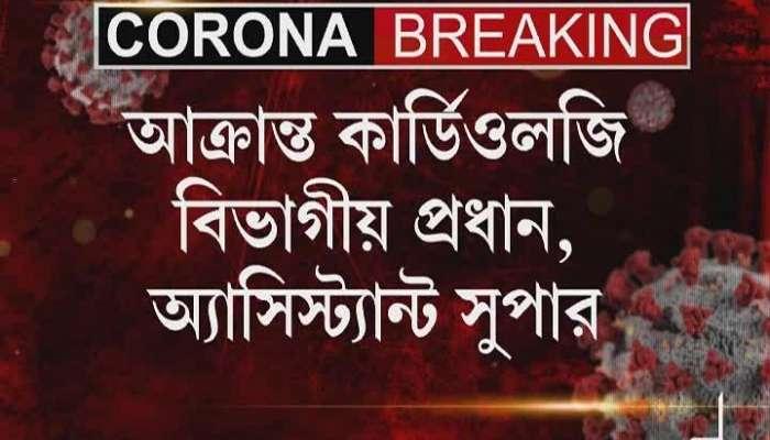Many Doctors in kolkata medical college hospital test positive for corona