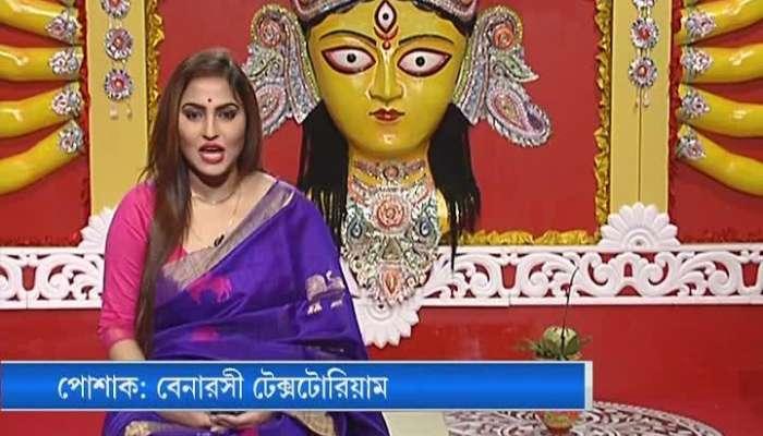 Durga Puja 2020: Today is Saptami, Rituals of Saptami।
