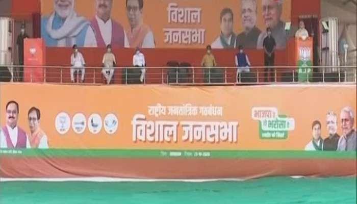 PM Narendra Modi Praises Nitish Kumar at Sasaram, Bihar।