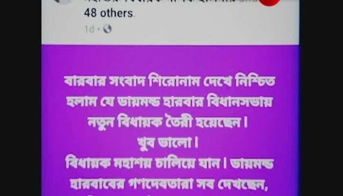 TMC MLA in Diamond Harbour posts against party