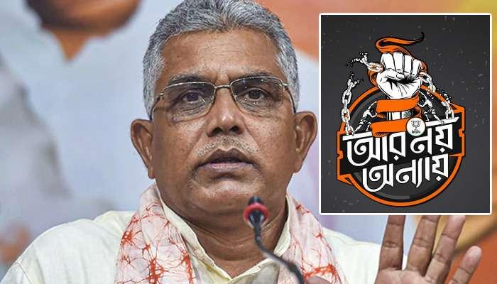 'দুয়ারে সরকার' কর্মসূচির পাল্টা দোরে দোরে BJP-র 'আর নয় অন্যায়'