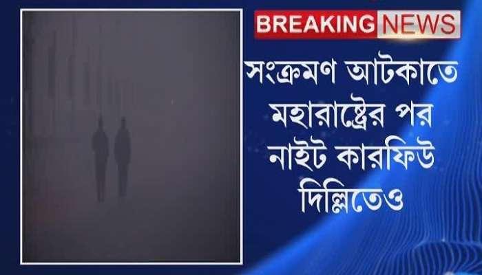Night Curfew in delhi during New Year celebrations