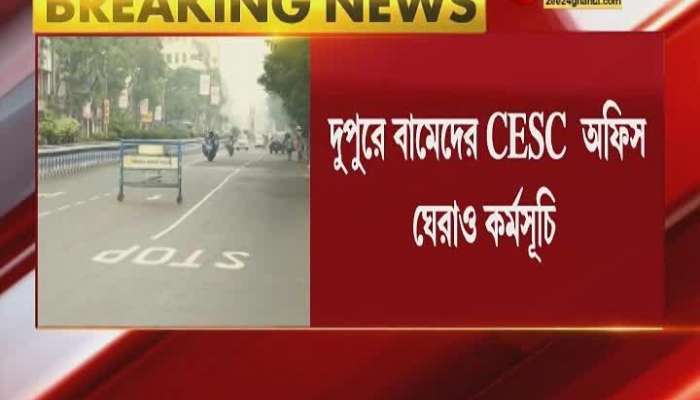 Kolkata Traffic Updates Central Kolkata may face a jam due to left cong different rallies