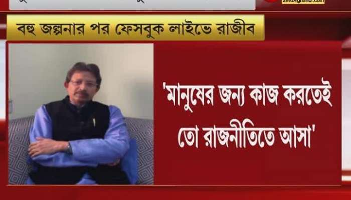 I want to work for the people: Rajib Banerjee
