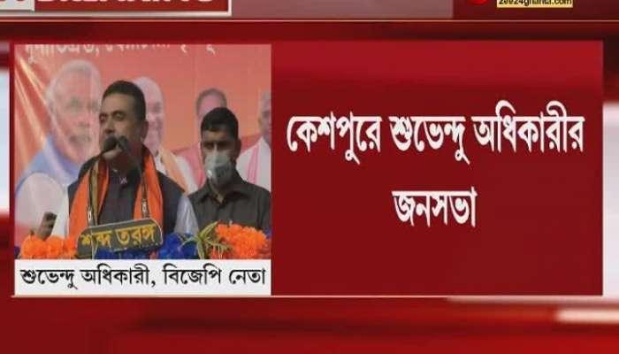 Suvendu adhikari slams Mamata Banerjee from Keshpur