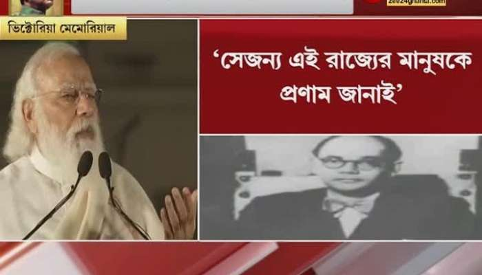 Bengal has to be atmanirbhar says modi in front of mamata