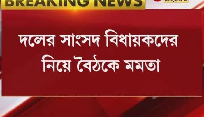 Mamata Banerjee calls meeting at kalighat