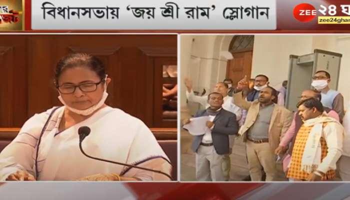 CM Mamata -র বাজেট বক্তৃতার শুরুতেই বিক্ষোভ BJP-র, উঠল 'জয় শ্রী রাম' ধ্বনি