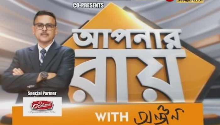 Apnar Ray WITH Anjan: Party change ahead of election merits demerits