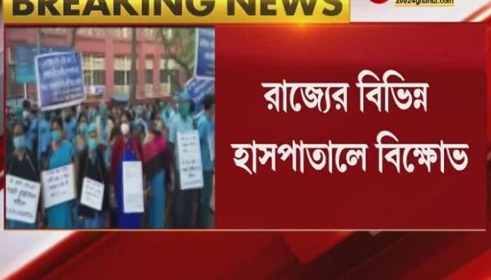 ers health workers protest in front of hospitals
