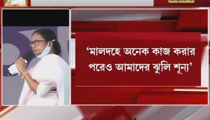 give us vote to get food for free says mamata