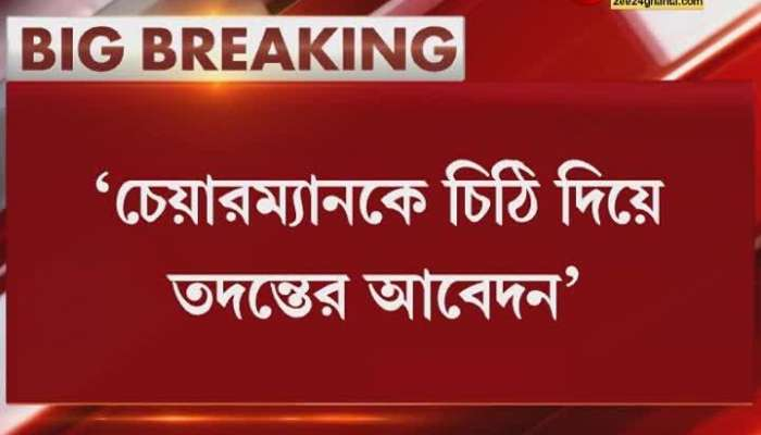 tmc alleges conspiracy on Dinesh Trivedi resignation at rajyasabha