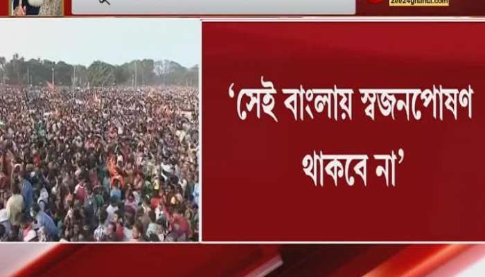 Modi throws Bangal Ki beti jibe at mamata banerjee