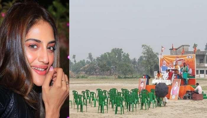 BJP-র 'পাওরি', ফাঁকা মাঠের ছবি শেয়ার করে ব্যঙ্গ Nusrat-র