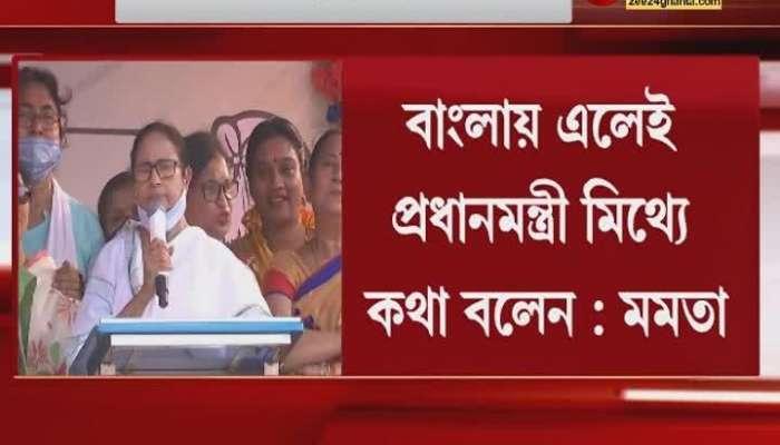 It was not a brigade, that's B-grade: Mamata Banerjee