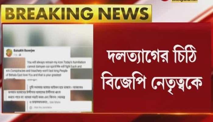 Sovan-Baisakhi quits BJP | West Bengal Elections 2021 | ZEE 24Ghanta