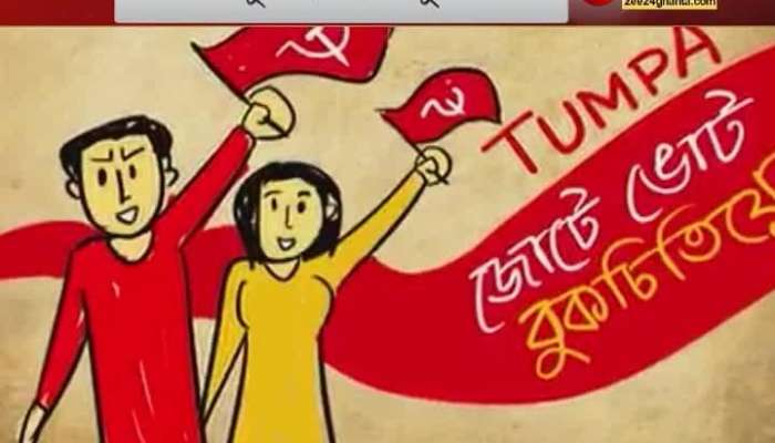 Again 'Tumpa Sona', Tumpa version 2, a parody of the left in the new tune. West Bengal Vote 2021