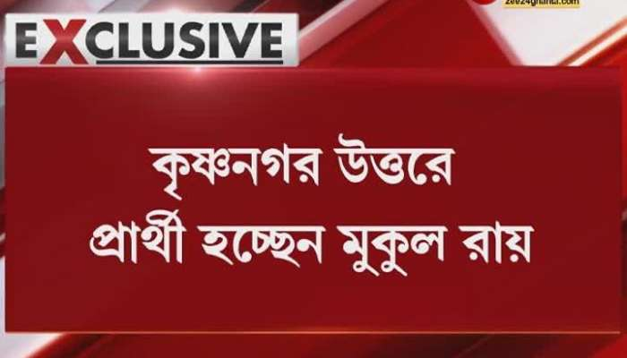 Mukul Roy stands as candidate in North Krishnanagar booth
