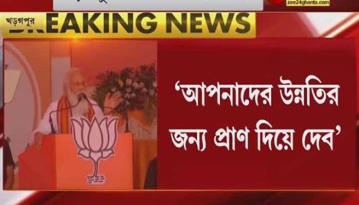 PM Narendra Modi Slams CM Mamata Banerjee and Abhishek Banerjee