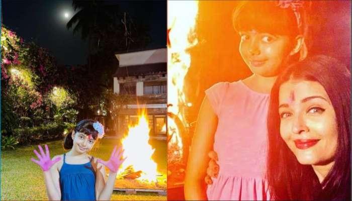 বচ্চন পরিবারে Holi-র ছবি পোস্ট করলেন Aishwarya Rai Bachchan