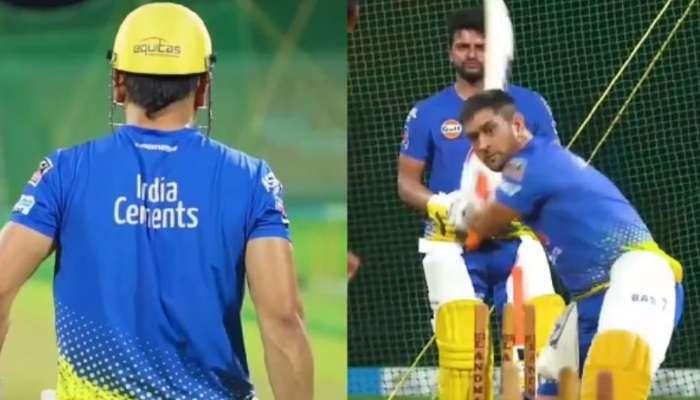 IPL 2021: 'মাহি মার রহা হ্যায়'! নেটে আগুনে ফর্মে MS Dhoni, দর্শকের ভূমিকায় Raina