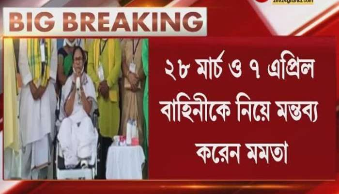 Election Commission again sends show cause notice to mamata banerjee