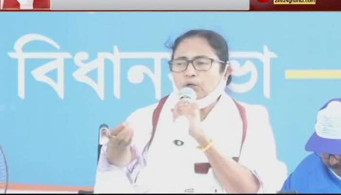 Mamata Banerjee says BJP HAS GOOD DAYS Which is fire at People