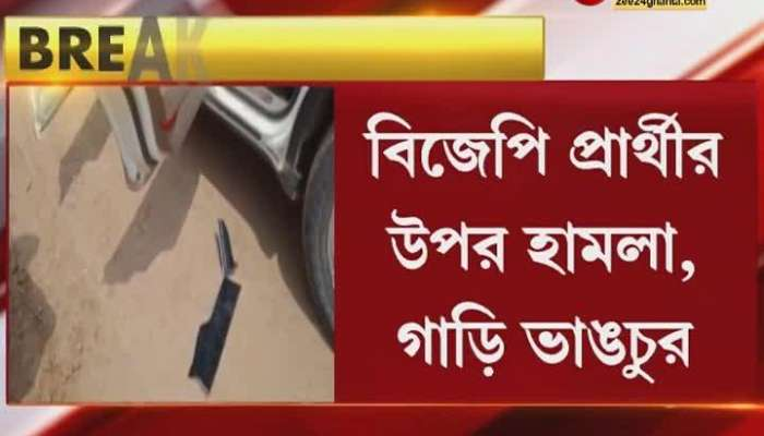 'Attack' on BJP candidate in Khayrasole, car vandalism, an allegation of attack on Congress candidate in Manikchak