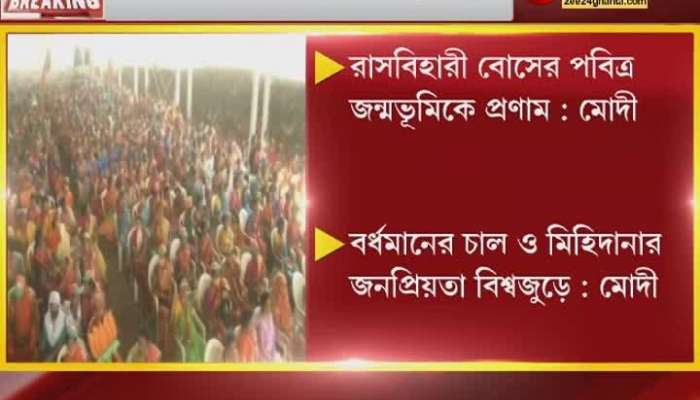 Bengal people give clean bold to Mamata on Nandigram