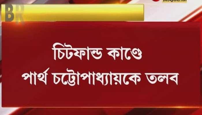 Partha Chaterjee got chargesheet alert from Enforcement Directorate
