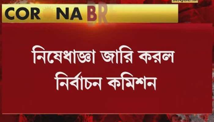 EC bans victory rally on vote result day on 2nd may