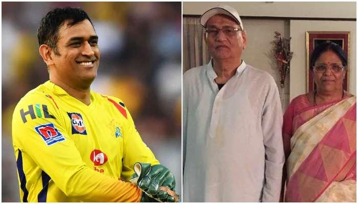 IPL 2021: অবশেষে শান্তি পেলেন MS Dhoni, হাসপাতাল থেকে বাড়ি ফিরলেন তাঁর বাবা-মা