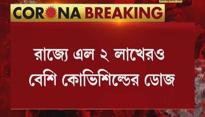 2 Lakh Covishield vaccine  has came to Kolkata