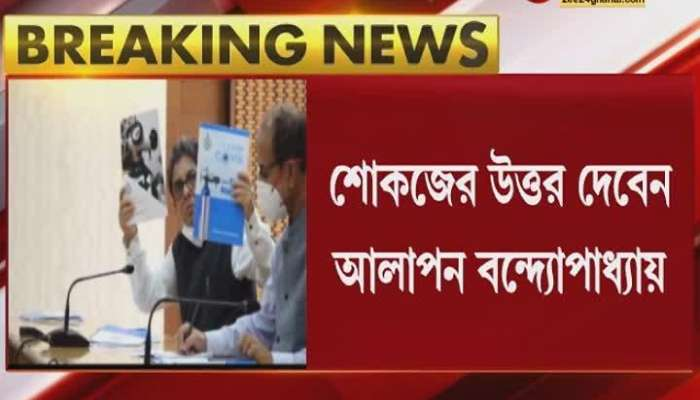 BREAKING: Show cause will answer within 3 days - Source Nabanna   Alapan Bandyopadhyay